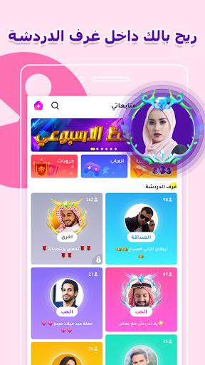 Sawa - غرف دردشة صوتية مجانية  screenshots 1