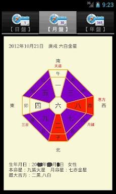 九星気学カレンダーのおすすめ画像3