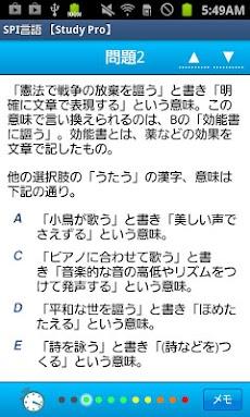 SPI言語 【Study Pro】のおすすめ画像3