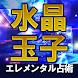 水晶玉子の最新占い【エレメンタル占星術】