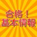 絶体合格!目指せ!基本情報技術者試験 - Androidアプリ