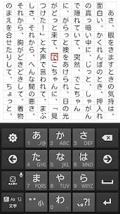 『原稿作文』「縦書文書エディタです。端末のシェイク(振り)で頁めくり・持手だけで楽々読書!」 Screenshot