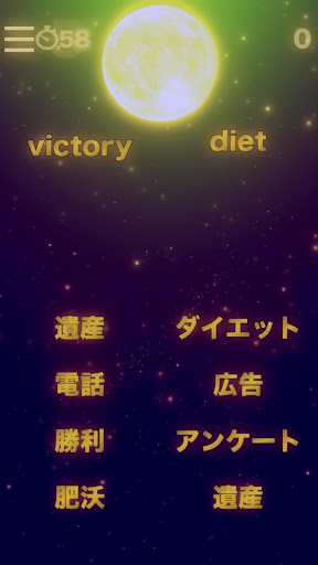 HAMARU English vocabulary study game 10.8.4 screenshots 8