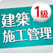 「1級建築施工管理技士」受験対策(2nd ver.) - Androidアプリ