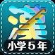 小学5年生漢字練習ドリル(無料小学生漢字) - Androidアプリ