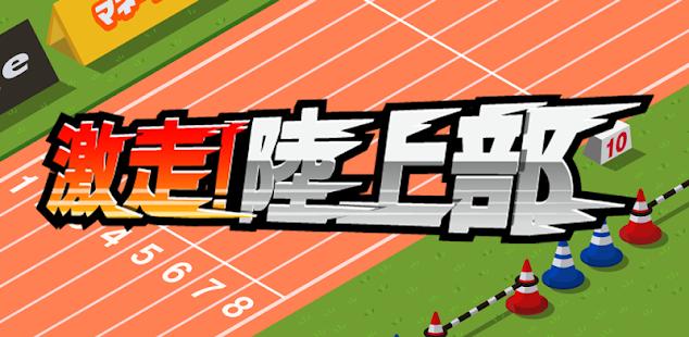 track sprinter hack