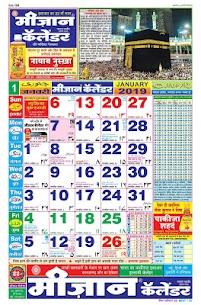 Meezan Calendar 2020, Islamic Calendar 2020 2.0.3 Mod + APK + Data UPDATED 2