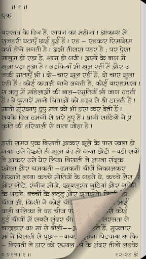 Gaban by Premchand in Hindi For PC Windows (7, 8, 10, 10X) & Mac Computer Image Number- 6