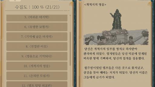 Tales of Quests  screenshots 3