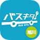 バスキタ!旭川 - Androidアプリ