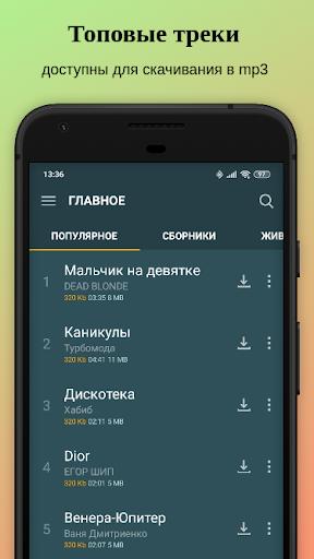 Zaycev.Net: online music. Even when you offline apktram screenshots 2