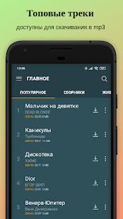 Zaycev.Net: online music. Even when you offline 7.17.2 Screenshots 2
