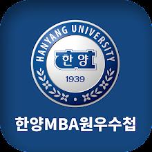 한양대학교 MBA 과정 Download on Windows