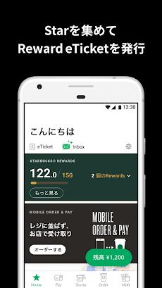 スターバックス ジャパン公式モバイルアプリのおすすめ画像1