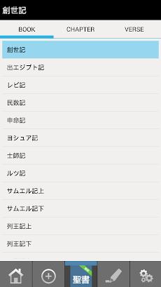聖書日本語のおすすめ画像3