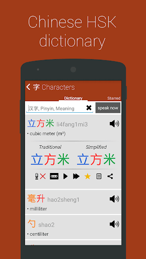 Learn Chinese Numbers Chinesimple  Screenshots 1