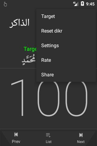Daakir Dikr- Count Tasbeeh Even When Phone Locked! 1.0.0.2.06 screenshots 7
