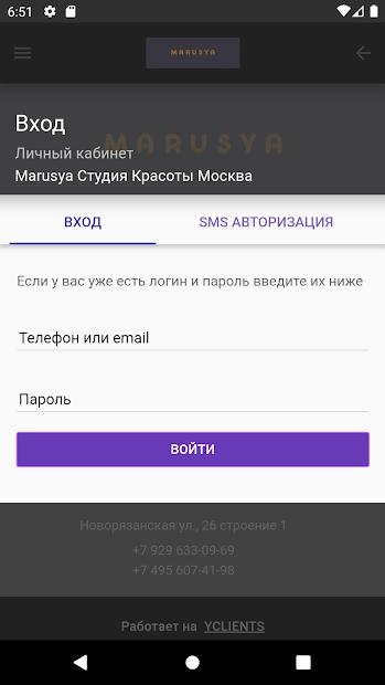 Marusya студия красоты screenshot 5