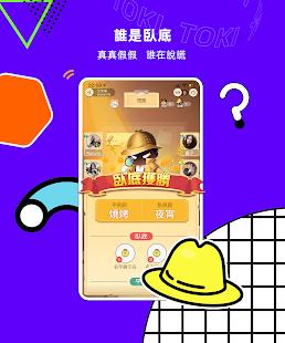 toki - u4f60u756bu6211u731cu8a9eu97f3u804au5929 3.0.0 Screenshots 18