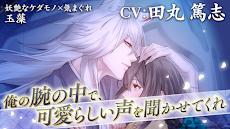 イケメン源氏伝 あやかし恋えにし 恋愛ゲームのおすすめ画像4