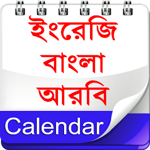 Calendar (EN,BN,AR)  ,,