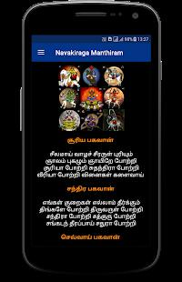 Navakiraga Manthiram
