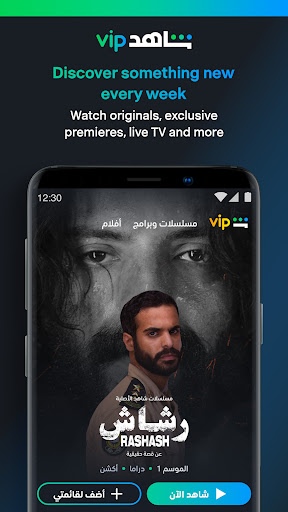 ufeb7ufe8eufeebufeaa - Shahid android2mod screenshots 1