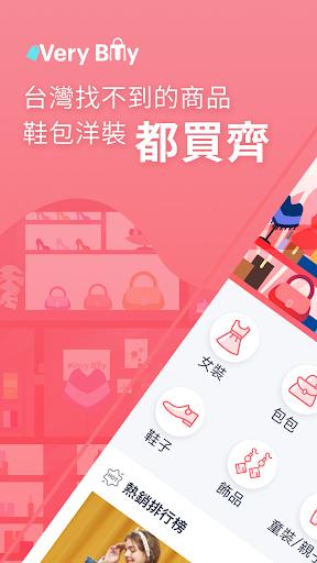 VeryBuy非常勸敗 - 時尚女裝海外購物首選 5.29.0 screenshots 1