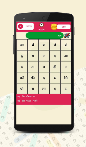 Hindi Word Search 1.4 screenshots 7