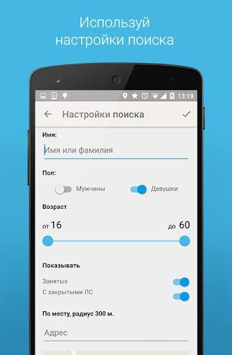 Знакомства рядом в ВК (ВКонтакте)  screenshots 3