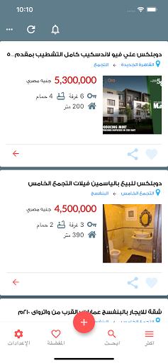 Beldo - بلدو 2.2.35 screenshots 1