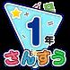 楽しい 小学校 1年生 算数(算数ドリル) 無料 学習アプリ - Androidアプリ