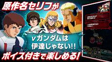 スーパーガンダムロワイヤル-バンダイナムコエンターテインメントが贈る機動戦士ガンダムのアプリゲーム-のおすすめ画像5