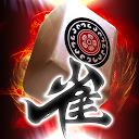 麻雀モバイル 雀龍門M -リアル麻雀- 3Dグラフィック【麻雀アプリ】