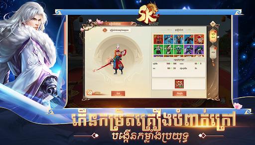 SK Legend 1.9.1 screenshots 5