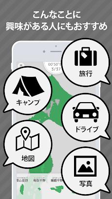あそんでまなべる 日本の地理のおすすめ画像2