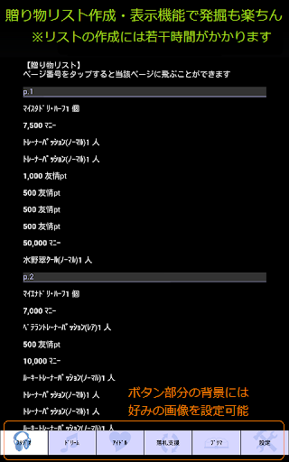 Mobamas Navigator u30e2u30d0u30deu30b9u7528u30d6u30e9u30a6u30b6 filehippodl screenshot 7