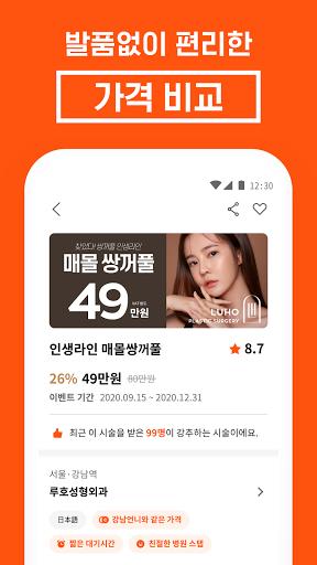 GangnamUnni - Cosmetic Surgery & Reviews apktram screenshots 5