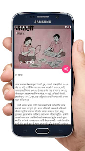 BLE Class 8 Nepali Guide Book