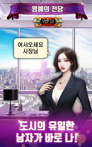 팬덤시티 - 실사풍 미녀 게임  screenshots 3