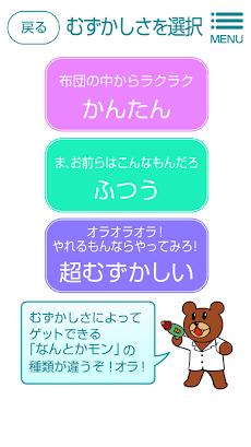 タカモンGO (鷹の爪団とGO!)〜鷹の爪団とゲットだぜ!〜のおすすめ画像4