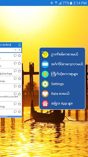 English-Myanmar Dictionary 2.5.8 Screenshots 3