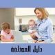 - The employee's guide between herself & children para PC Windows