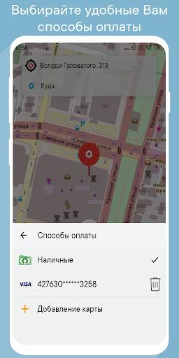 u0422u0430u043au0441u0438 UpTaxi 1.91 Screenshots 5