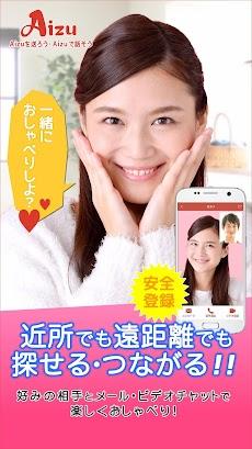 Aizu(ライブチャットでビデオ通話を楽しもう)のおすすめ画像1