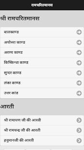 रामायण 9.0 screenshots 1