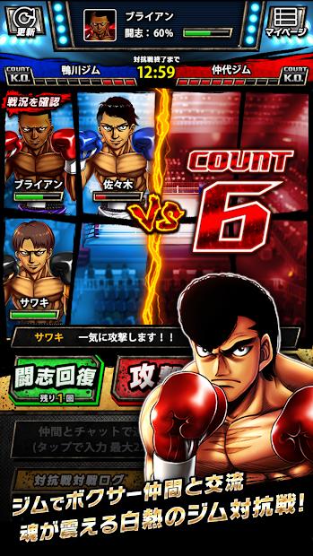 はじめの一歩 FIGHTING SOULS
