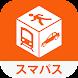 【スマパス版】NAVITIME for auスマートパス