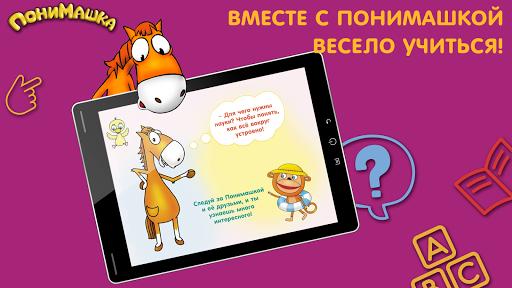 PonyMashka - preparation for school. Games for kid apkpoly screenshots 7