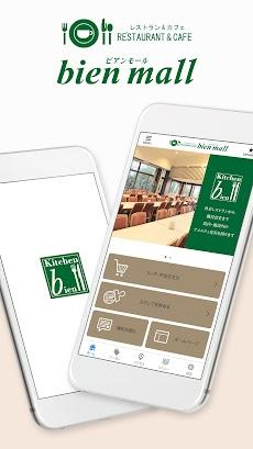 キッチンビアン予約アプリのおすすめ画像2